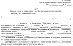 Акт приема-передачи: что это такое, и какие особенности его составления?