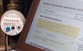Как правильно передать показания за воду через интернет, и доступна ли эта услуга во всех регионах