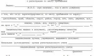 Справка о регистрации по месту жительства: образец документа, рекомендации по оформлению и получению, куда следует обратиться