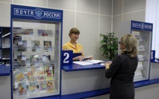 Регистрация на Почте России для иностранцев — какие документы нужны, правила заполнения бланков