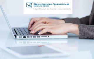 Офисы и приемные Росреестра — предварительная запись: как проводится и что требуется для ее осуществления?