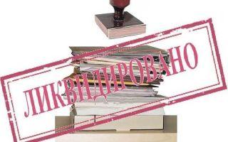 Как ликвидировать ТСЖ: пошаговая инструкция, законодательство РФф и нюансы процедуры