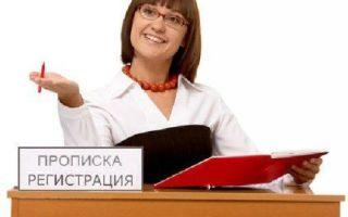 Продлить регистрацию по месту пребывания: куда обращаться, как часто, какие документы при себе иметь