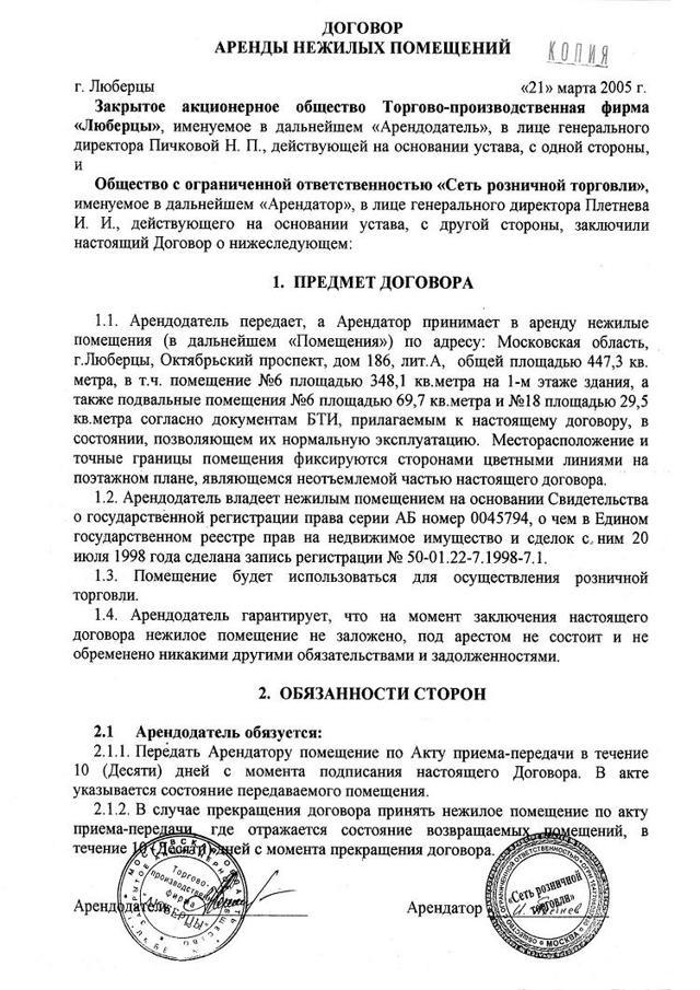 Бланк договора между сторонами по аренде нежилого помещения
