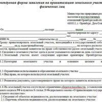 Документы для приватизации земельного участка: перечень и подробно об осуществлении процедуры