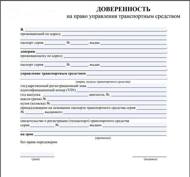 Доверенность на управление квартирой: законодательство РФ, срок действия, процедура оформления документа и прочее