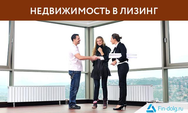 Лизинг недвижимости для юридических лиц, о понятии, условия предоставления, процентные ставки, выгоды, подводные камни