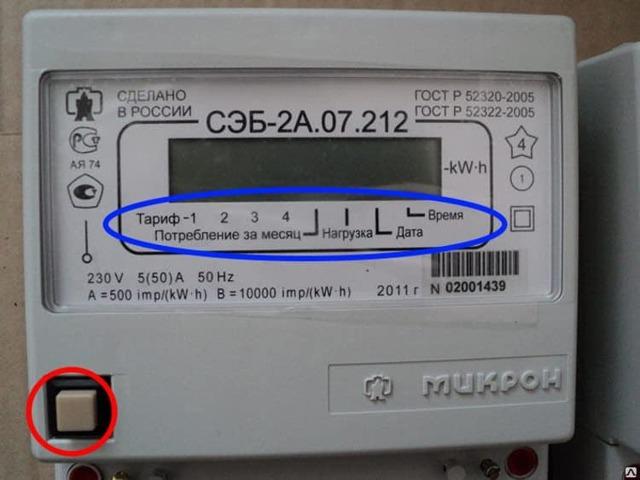Трехфазный счетчик: как снимать показания и определять стоимость использованной электроэнергии - разбираемся