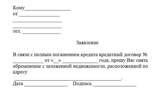 Процедура снятия юридического обременения с квартиры по ипотеке в Сбербанке после полной выплаты кредита: документы и сроки