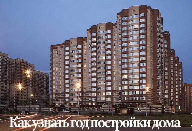 Как узнать год постройки дома по адресу в городе Ярославль и возможно ли это в принципе – разбираемся