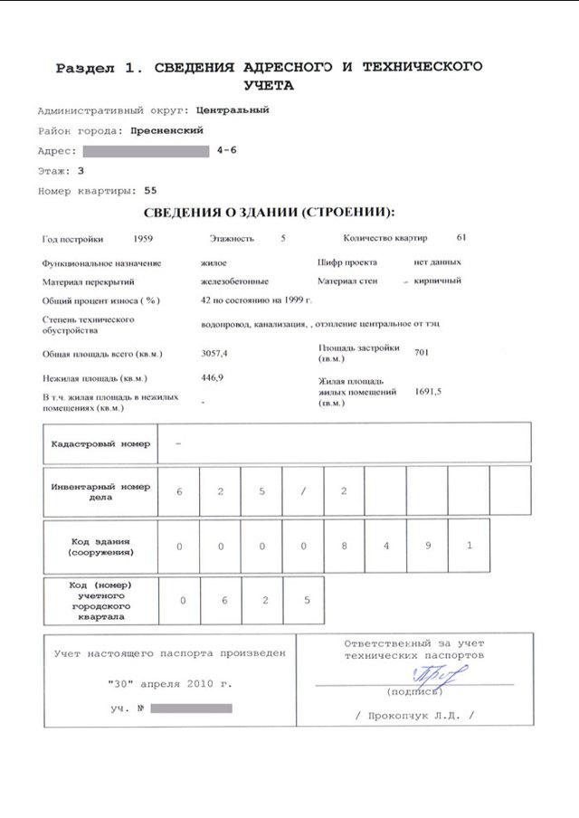 Технический паспорт на квартиру, образец документа на жилплощадь, что в нем содержится, условия и сроки получения