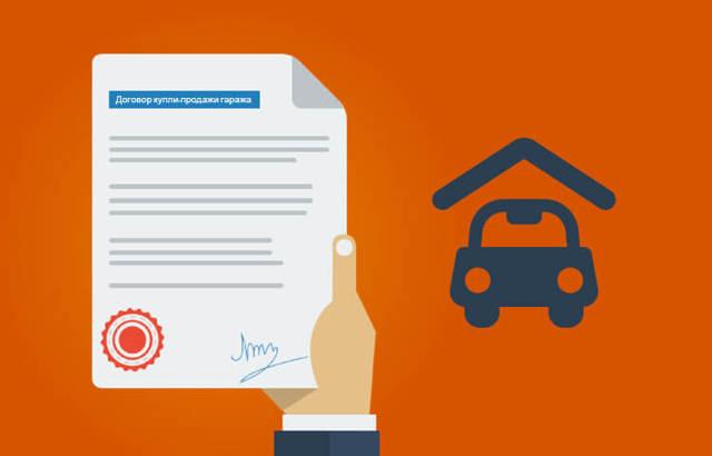 Договор купли продажи гаража в ГСК, особенности и основные пункты договора, на что следует обратить внимание