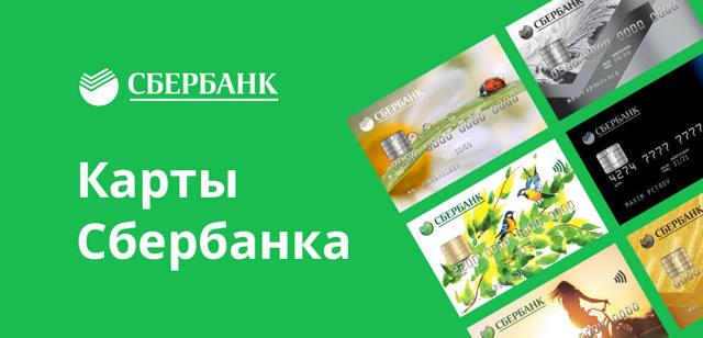 заявка на кредит в сбербанк онлайн ответ сразу без справок москва