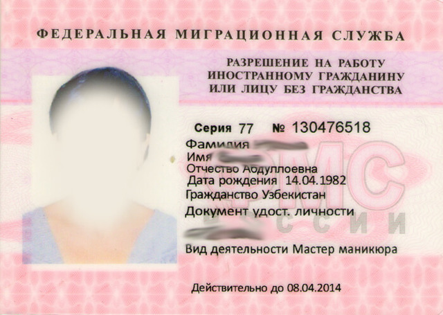Срок регистрации иностранца по месту пребывания закончился
