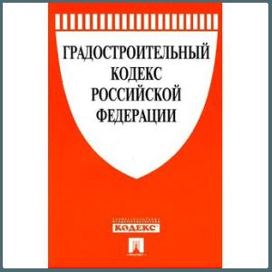 ГПЗУ - градостроительный план земельного участка в Московской области, как и где его можно получить