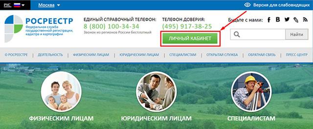 Отслеживание участниками сделки регистрации договоров с объектами недвижимости на официальном сайте Росреестра