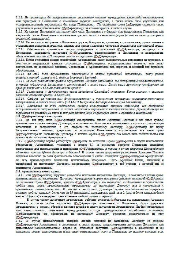 Образец письма о расторжении договора аренды: как составить документ и досрочно прервать аренду на законных основаниях