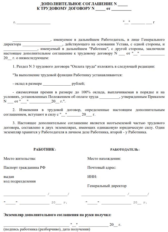 Образец допсоглашения об изменении цены договора - составление документа, оформление