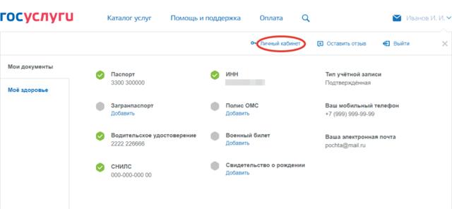 Запись на прием в Росреестр через Интернет: порядок и условия оказания услуги