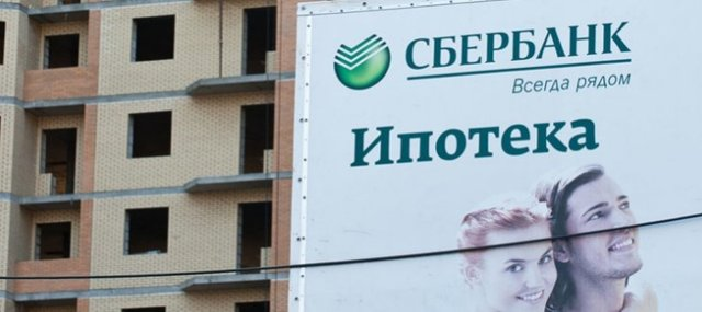 Льготная ипотека в Москве: варианты снижения процентной ставки