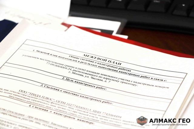 Проект межевания территории - это описание и общая информация о составлении юридического документа на землю