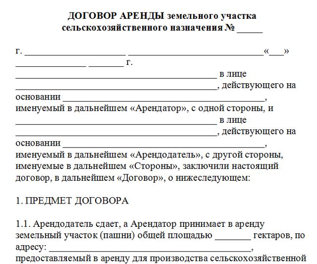 Договор аренды земель сельскохозяйственного назначения: образец и подробно о составлении документа