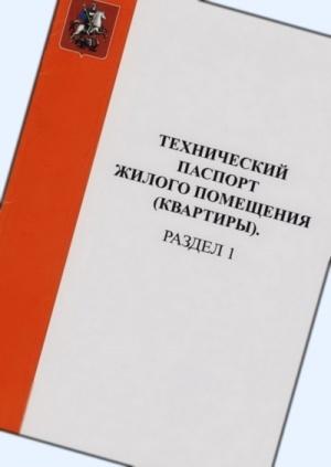 Оформляем технический паспорт на квартиру: нюансы, содержание, срок действия
