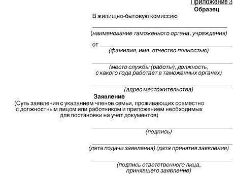 перечень документов для улучшения жилищных условий