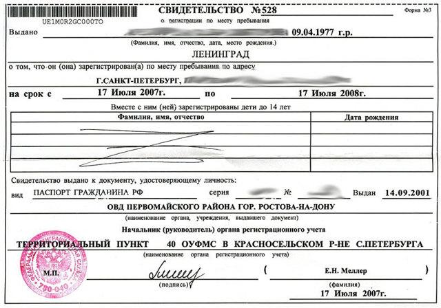 Как продлить временную регистрацию, правила обращения в инстанции