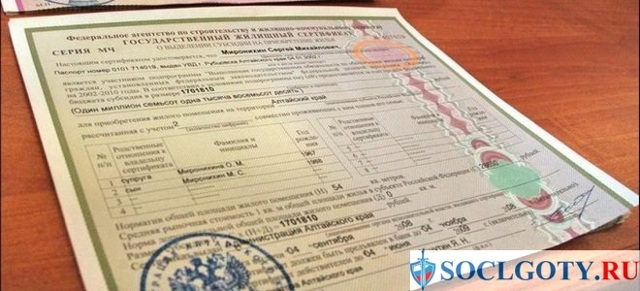 Обеспечение жильем сотрудников МВД в России: законодательство РФ, порядок проведения данной процедуры и ее особенности