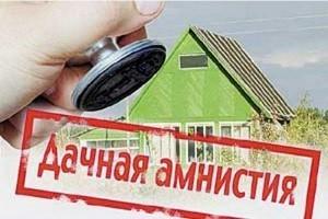 Как приватизировать дачу в РФ согласно законодательству – подробный ответ и рассмотрение порядка проведения процедуры