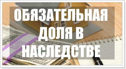 Кто имеет право на вступление в наследство по праву обязательной доли в завещании: ст 1149 гк рф с комментариями