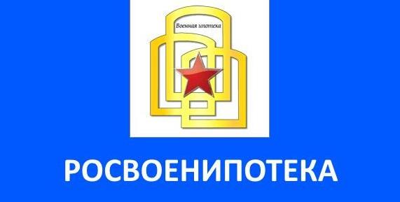 Росвоенипотека: все о военной ипотеке на официальном сайте учреждения в Москве