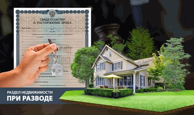 Дележ имущества при разводе: особенности и варианты процедуры