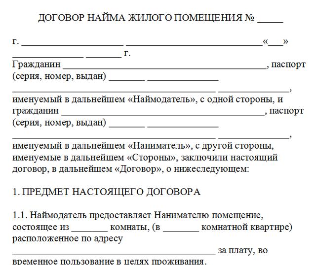 жилищный кодекс договор социального найма