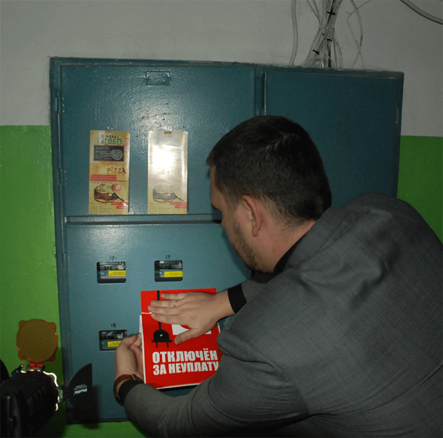 Отключили электричество за неуплату: разбираемся в ситуации как подключить его обратно