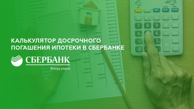 Калькулятор ипотечного кредита досрочно