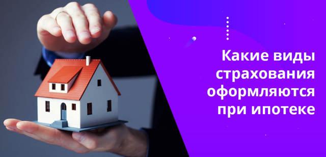Страхование приобретаемого жилья при ипотеке: стоимость и другие нюансы процедуры