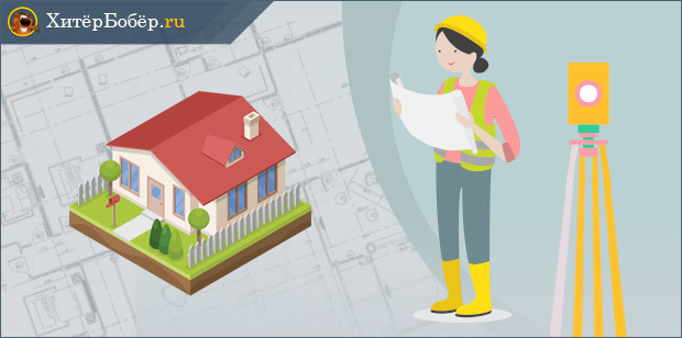 Кадастровые работы это обязательный комплекс мероприятий по оформлению объектов недвижимости