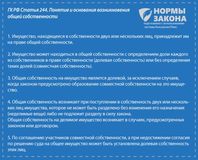 Как отказаться от доли в приватизированной квартире: законодательство РФ, порядок проведения процедуры и все ее тонкости