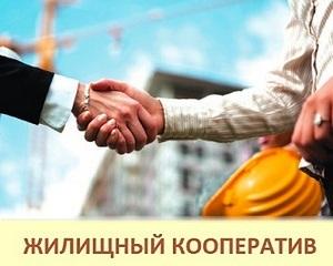 Наступление права собственности на кооперативную квартиру
