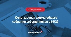 Как создать совет МКД: права и обязанности организации, порядок избрания её членов и председателя