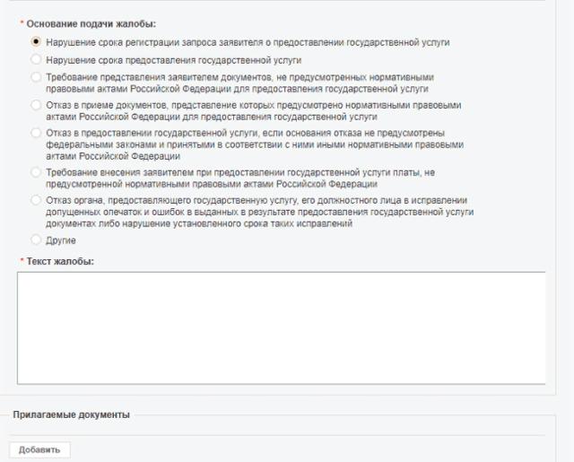 Заявление на регистрацию права собственности в Росреестр: порядок подачи и заполнения