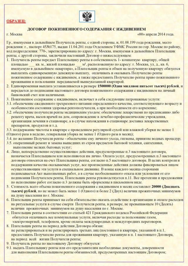 Образец договора пожизненной ренты: описание и правовые нюансы, позволяющие предусмотреть возможные риски
