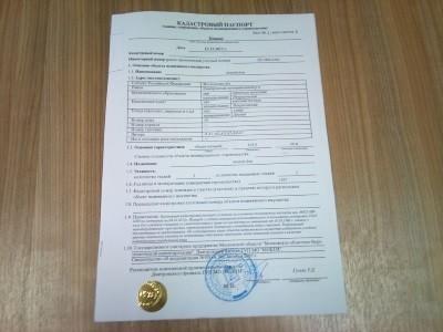 Как своевременно и без ошибок внести изменения в кадастровый паспорт дома