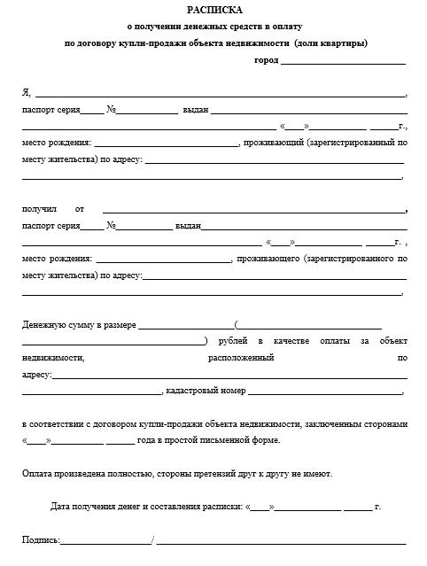 Образец письменной расписки при получении денег за проданную квартиру