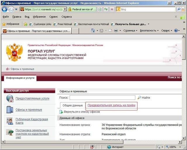 Офисы и приемные Росреестра - предварительная запись: как проводится и что требуется для ее осуществления?