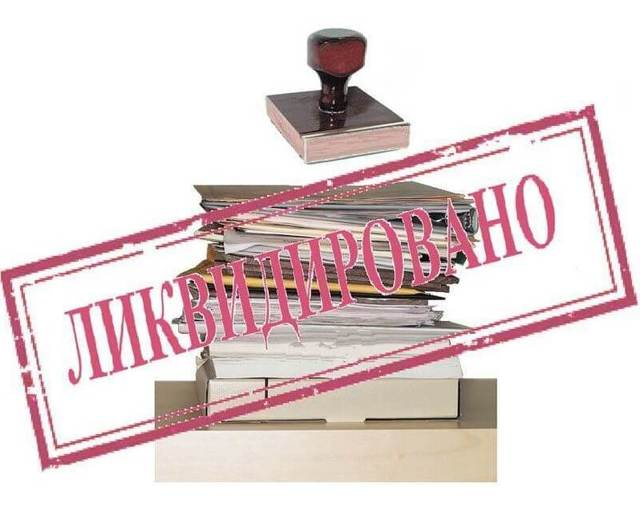Как ликвидировать ТСЖ: пошаговая инструкция, законодательство РФ и нюансы процедуры