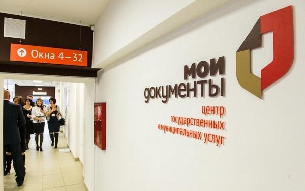 МФЦ города Москвы, расположенные по месту проживания