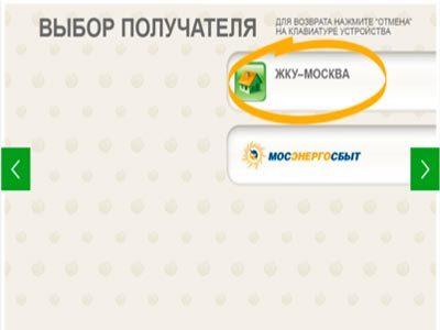 Оплата квитанций через интернет за коммунальные услуги, штрафы, кредиты